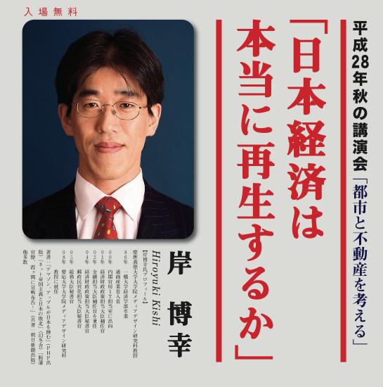 Aki_2016_flyer